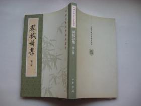 苏轼诗集第六册【中国古典文学基本丛】