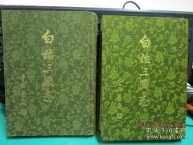 白话三国志 2册