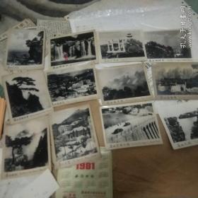 庐山风景照片,背面有林题,语录,全套12张