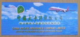 航空保险单(意外险)
