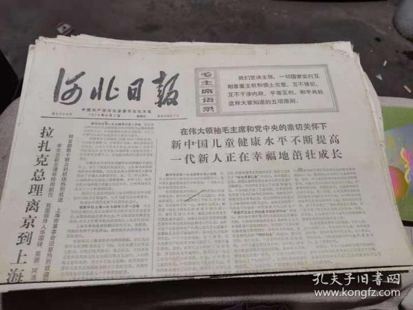 河北日报1974年6月2日《新中国儿童健康水平不断提高,一代新人正在幸福地茁壮成长》等(全4版)