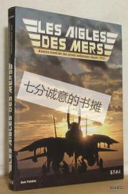 LES AIGLES DES MERS. Histoire mondiale des avions embarqués depuis 1910.