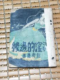 泥洼的边缘 郭良蕙 畅流 民43年 请注意版权页有损