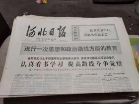 河北日报1971年11月1日 《热烈祝贺恢复我国在联合国的合法权利》等(全4版)