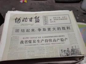 河北日报1971年10月24日《我省煤炭生产持续高产稳产》等(全4版)