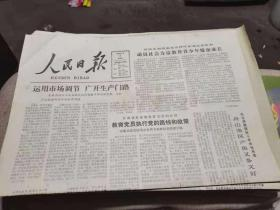 """人民日报1980年2月7日《邮电部决定从今年七月一日起,在全国推广""""邮政编码""""制度》等(1-4版)"""