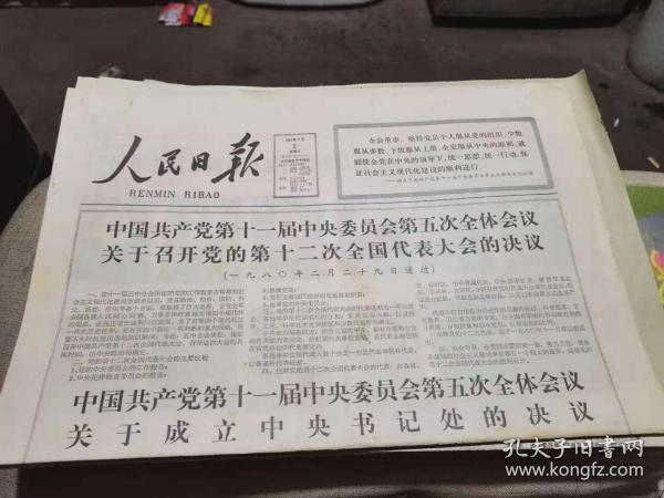 人民日报1980年3月2日《中国共产党第十一届中央委员会第五次全体会议关于召开党的第十二次全国代表大会的决议》等(全4版)