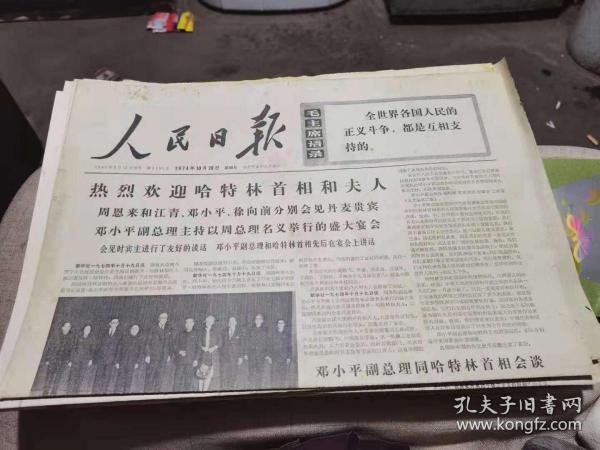 人民日报1974年10月20日《热烈欢迎哈特林首相和夫人》等(1-4版)