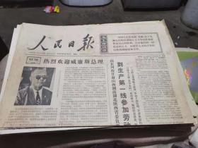 人民日报1974年11月5日《热烈欢迎威廉斯总理》等(1-4版)