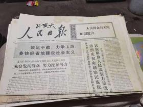 人民日报1973年3月24日《鼓足干劲,努力工作》等(1-4版)