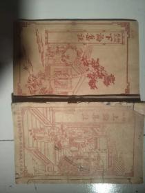 铜版上论集注下论集注十卷两册全