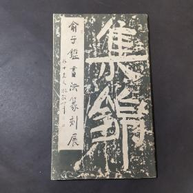 俞子监书法篆刻展集锦
