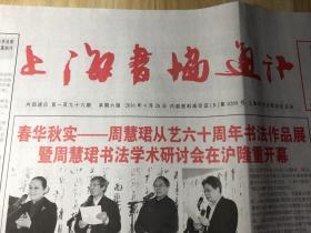 上海书协通讯,2016年4月20日,六个版面,有周慧珺从艺就是周年专题报道、系列文章、研讨会纪要;有苏士澍讲话、周慧珺答谢词等等