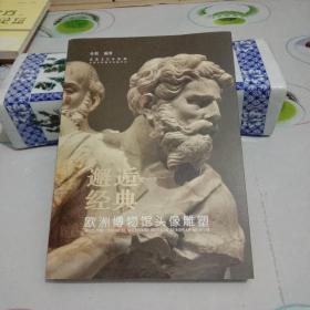 邂逅经典 欧洲博物馆头像雕塑