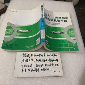 中国M1类乘用车产品型式认证手册