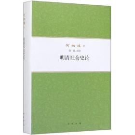 明清社会史论/何炳棣著作集