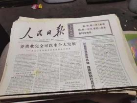 人民日报1975年9月8日《养猪业完全可以来个大发展》等(全六版)