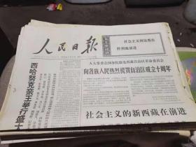 人民日报1975年9月9日《西哈努克亲王举行盛大宴会招待我国领导人;社会主义的西藏在前进》等(1-4版)