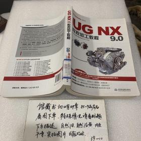 UG NX 9.0数控加工教程