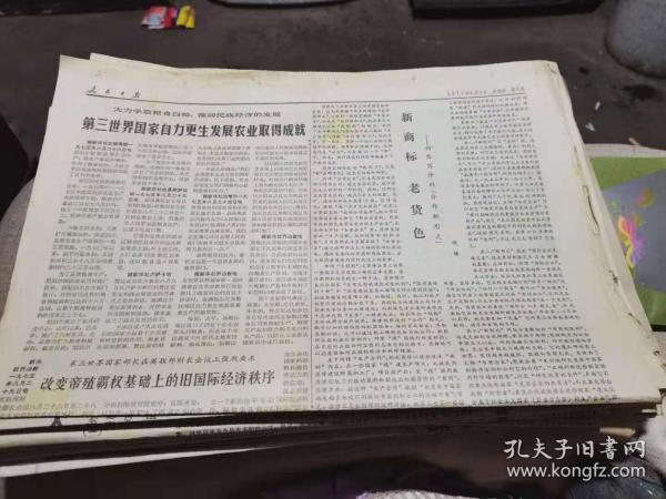 人民日报1975年9月4日《第三世界加强经济领域里的反霸斗争》等(第5-6版)