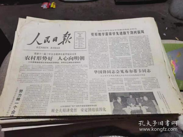 人民日报1980年2月28日《贯彻十一届三中全会精神农业开始迈大步,农村形势好人心向明朝》等(全8版)