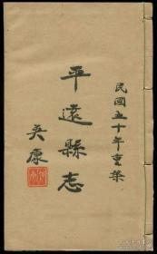 平远县志-线装本(卷之首+之三+之四+之五)