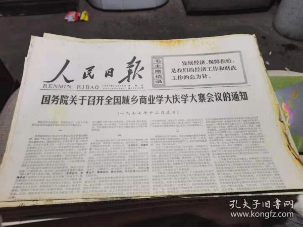 人民日报1977年12月16日《国务院关于召开全国城乡商业学大庆学大寨会议的通知》等(1-4版)