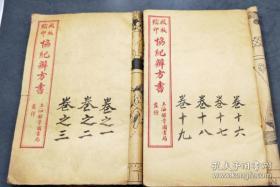 协纪辨方书(1~7,16~26卷,共4册)