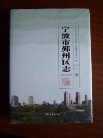 宁波市鄞州区志1978-2008贰(全新塑封)