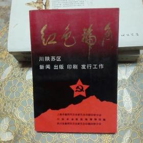 红色号角 川陕苏区 新闻 出版 印刷 发行工作(一版一印 )