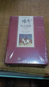 堂吉诃德(上下)-中国翻译家译丛(杨绛译)(未拆封)