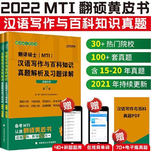 翻译硕士(MTI)汉语写作与百科知识真题解析及习题详解