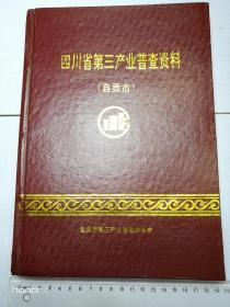 四川省第三产业普查资料  (自贡市)