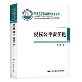 侵权公平责任论(精)/国家哲学社会科学成果文库