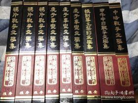 中国近代御外侮文学(全9册)