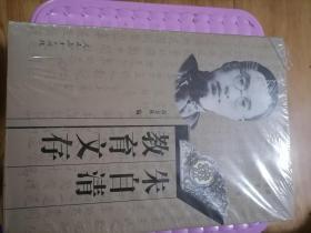 朱自清教育文存  未开封