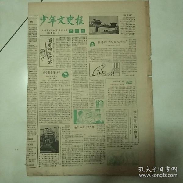少年文史报(1986年3月24日)
