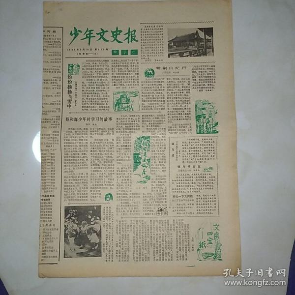 少年文史报(1986年3月10日)