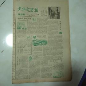 少年文史报(1986年3月13日)
