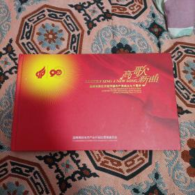【纪念邮册】高歌新曲-淄博高新区庆祝中国共产党成立90周年(个性化邮票6版48枚 面值48元)详见图片