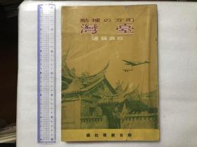 (160713-30)初版 侵华史料 南方的据点《台湾》写真报道 一册全 图册
