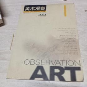 美术观察203.1