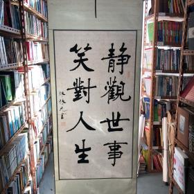 书法(陈振元)
