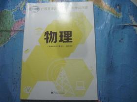 广西普通高中学业水平考试指南 物理