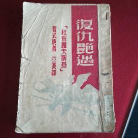 复仇艶遇(1950年3月第一版)