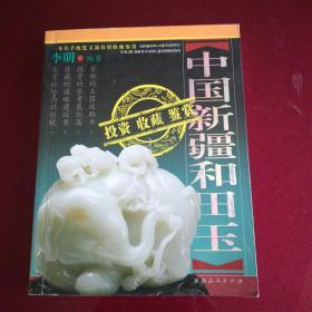 中国新疆和田王投资收藏鉴赏
