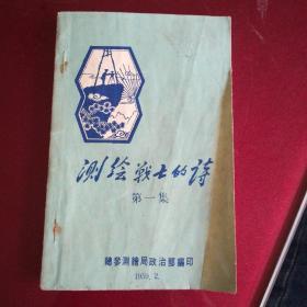 测绘战士的诗(1959年版)