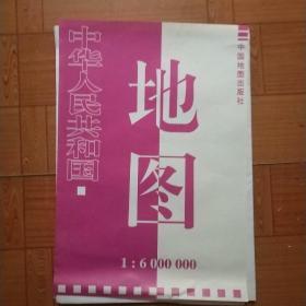 中华人民共和国地图1:6000000