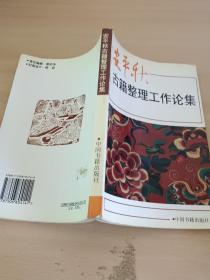 安平秋古籍整理工作论集