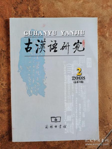 古汉语研究   2008年   第2期